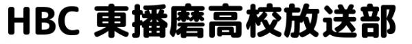 東播磨高校放送部のHP