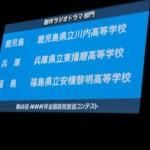 NHK杯全国大会決勝進出!3位優秀賞!!