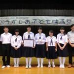 アジア国際子ども映画祭関西・四国ブロック優勝