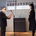 東播磨青少年本部表彰式